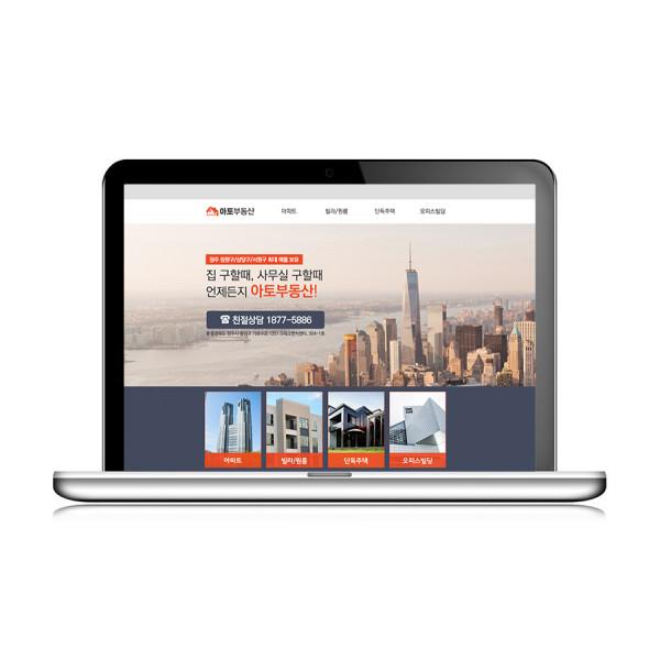 홈페이지형 부동산 블로그 디자인