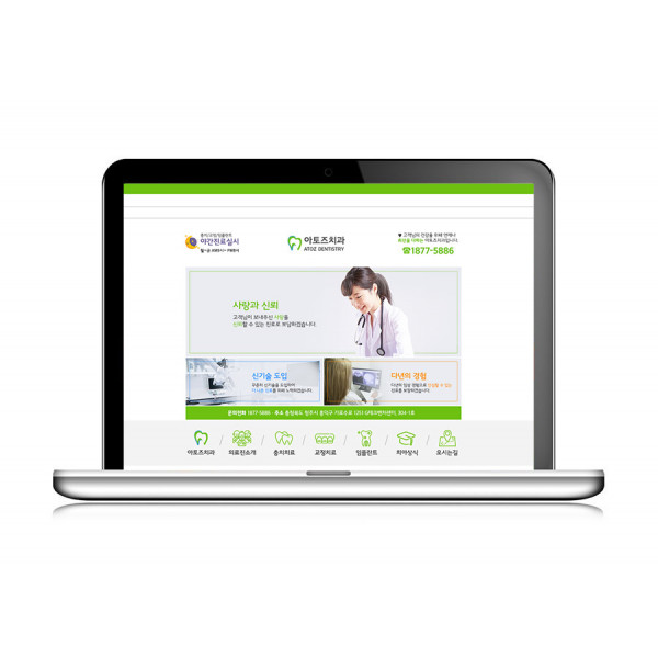 홈페이지형 블로그 디자인 : 치과 블로그 디…