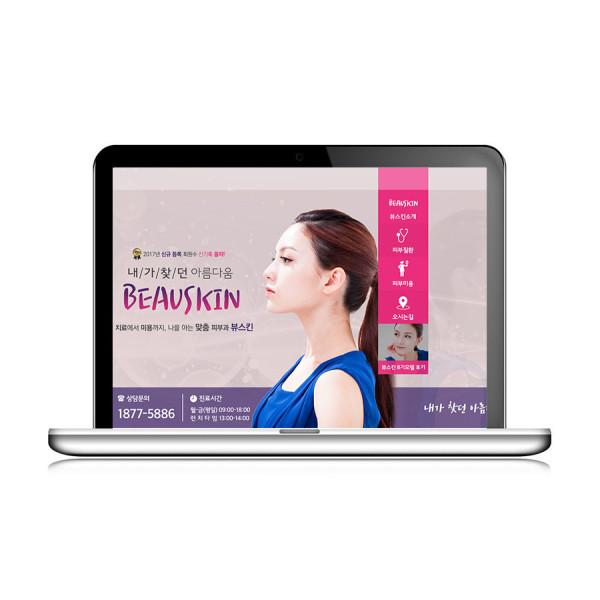 피부과 블로그 디자인