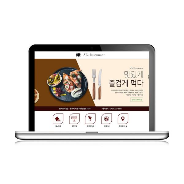 레스토랑 블로그 디자인