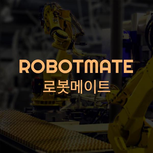로봇메이트 사이트 개발