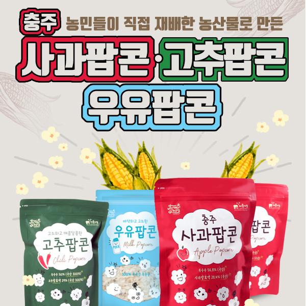 내포긴들 사과팝콘/고추팝콘/우유팝콘